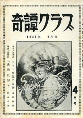 奇譚クラブ 1959年4月号