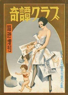 奇譚クラブ 臨時増刊 SADO特集号 第2集 1959年4月号