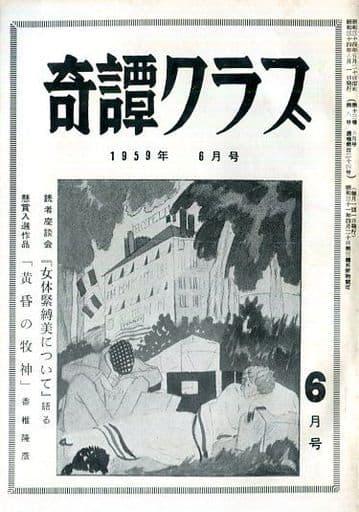 奇譚クラブ 1959年6月号