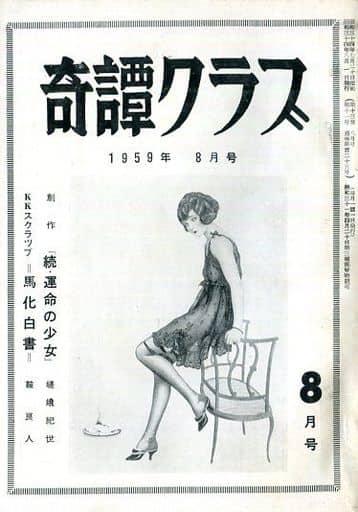 奇譚クラブ 1959年8月号