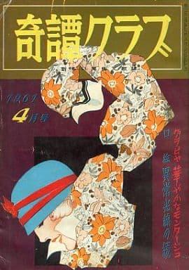 奇譚クラブ 1961年4月号
