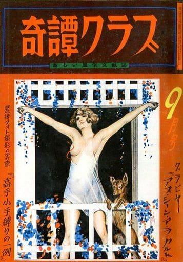 奇譚クラブ 1961年9月号