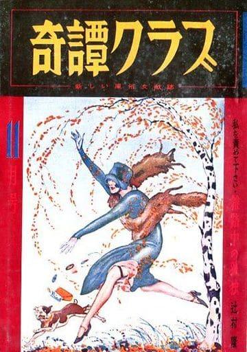 奇譚クラブ 1961年11月号