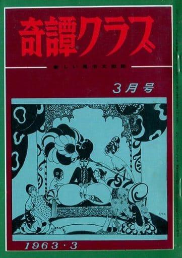 奇譚クラブ 1963年3月号