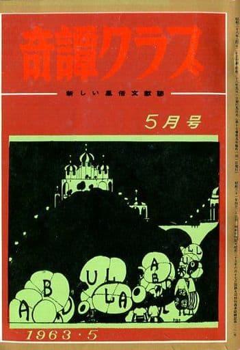 奇譚クラブ 1963年5月号
