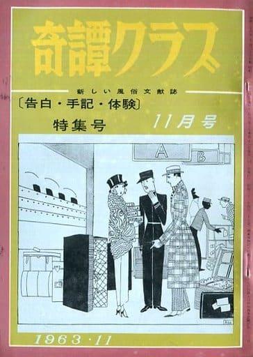 奇譚クラブ 1963年11月号