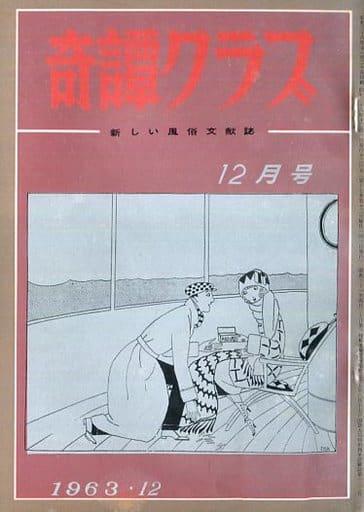奇譚クラブ 1963年12月号