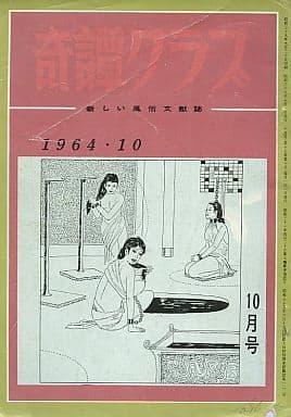 奇譚クラブ 1964年10月号