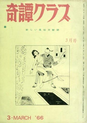 奇譚クラブ 1966年3月号