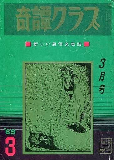 奇譚クラブ 1969年3月号