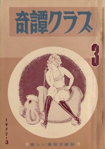 奇譚クラブ 1972年3月号