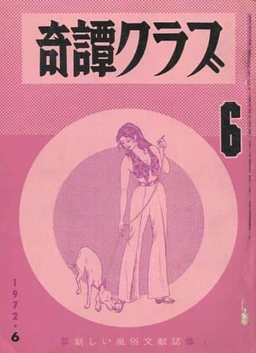 奇譚クラブ 1972年6月号