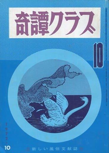 奇譚クラブ 1972年10月号
