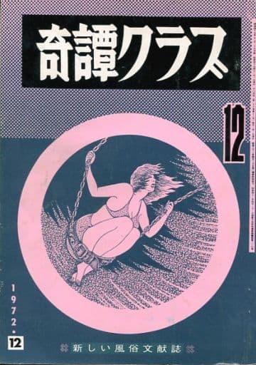 奇譚クラブ 1972年12月号