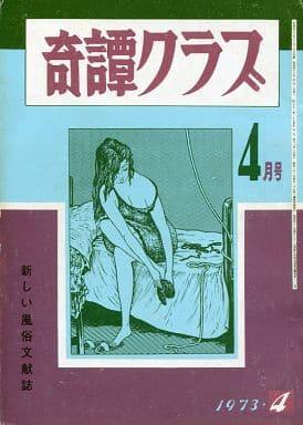 奇譚クラブ 1973年04月号