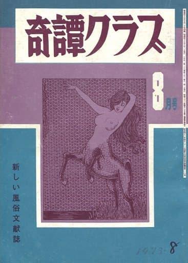 奇譚クラブ 1973年8月号