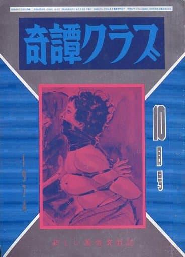 奇譚クラブ 1974年10月号