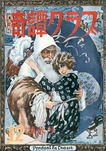 ランクB)奇譚クラブ 1954年12月号