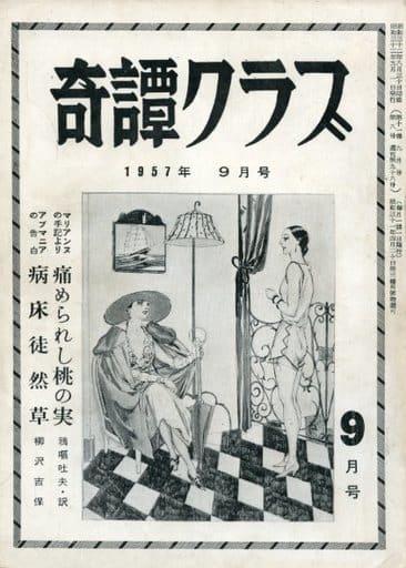 ランクB)奇譚クラブ 1957年9月号
