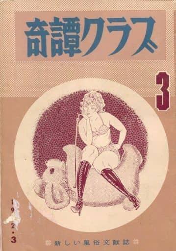 ランクB)奇譚クラブ 1972年3月号