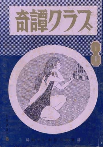 ランクB)奇譚クラブ 1972年8月号
