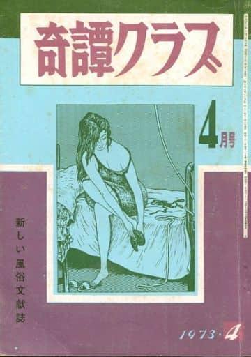ランクB)奇譚クラブ 1973年4月号