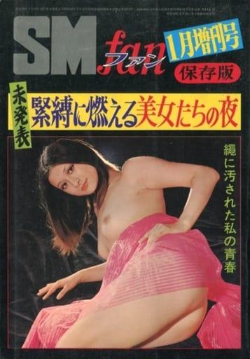 SMファン 1975年1月増刊号