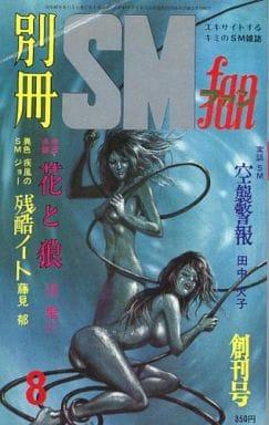 別冊SMファン 1972年8月号 創刊号