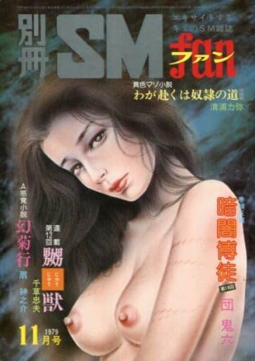 別冊 SMファン 1979年11月号