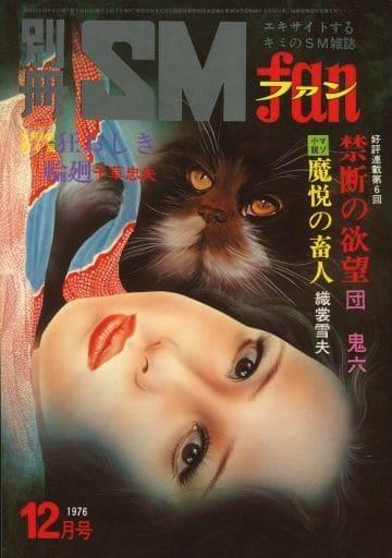 別冊SMファン 1976年12月号