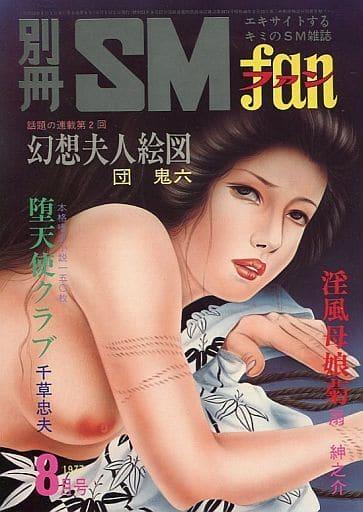 別冊SMファン 1977年8月号