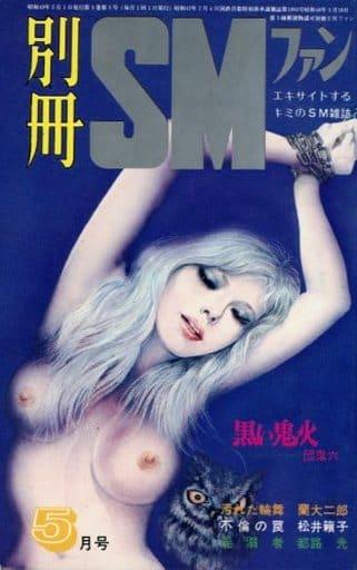 別冊SMファン 1974年5月号