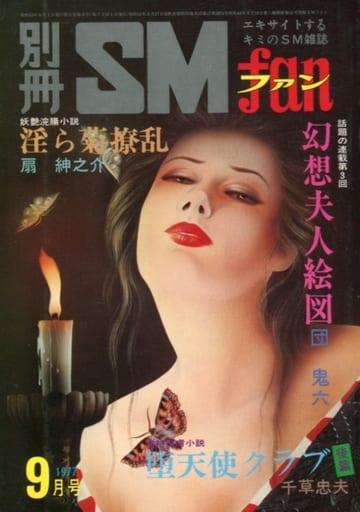 別冊SMファン 1977年9月号