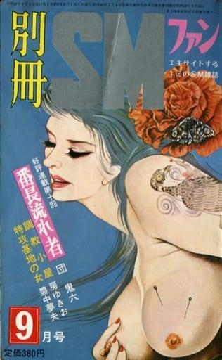 別冊SMファン 1973年9月号