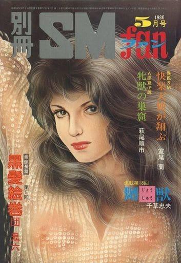 別冊SMファン 1980年5月号