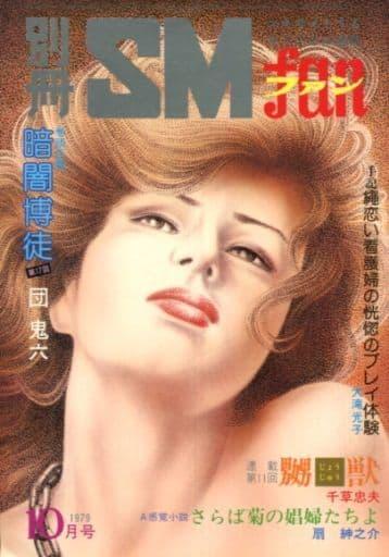 別冊SMファン 1979年10月号