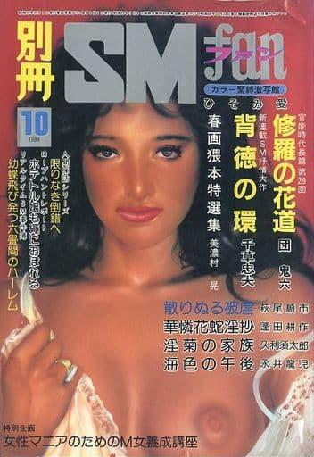 別冊SMファン 1984年10月号