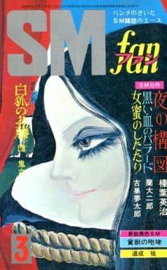 SMファン 1972年3月号