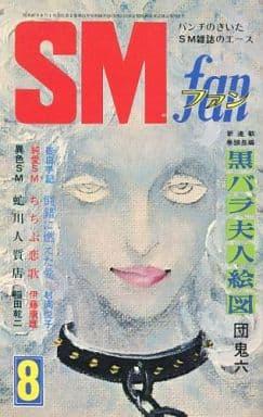 SMファン 1972年8月号