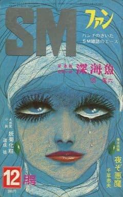 SMファン 1973年12月号