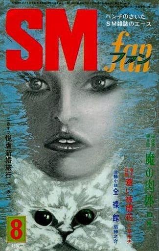 SMファン 1974年8月号