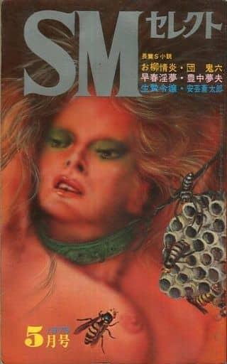 SMファン 1975年5月号