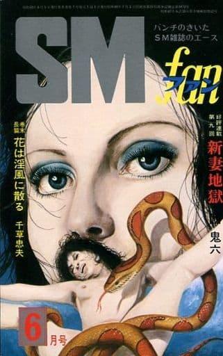 SMファン 1975年6月号