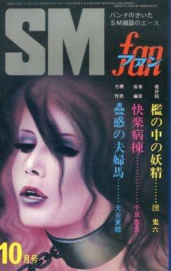SMファン 1976年10月号