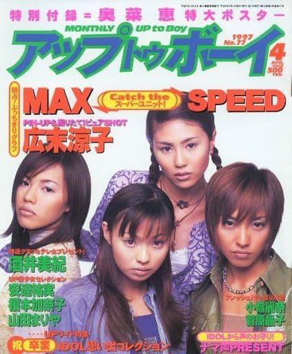 アップ トゥ ボーイ 1997/4 No.77