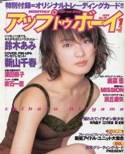付録付)アップ トゥ ボーイ 1999年1月号 No.98
