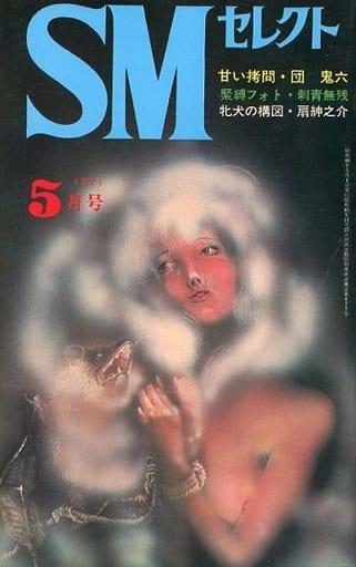 SMセレクト 1971年5月号