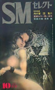 SMセレクト 1971年10月号