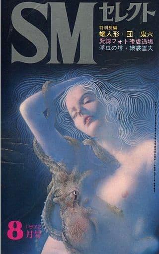 SMセレクト 1972年8月号
