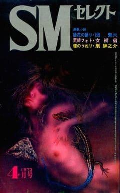 SMセレクト 1973年4月号